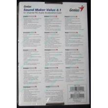 Звуковая карта Genius Sound Maker Value 4.1 в Хабаровске, звуковая плата Genius Sound Maker Value 4.1 (Хабаровск)