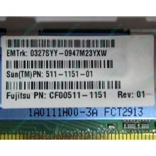 Серверная память SUN (FRU PN 511-1151-01) 2Gb DDR2 ECC FB в Хабаровске, память для сервера SUN FRU P/N 511-1151 (Fujitsu CF00511-1151) - Хабаровск